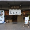 【食メモ】やっと会えたね…新宿のオアシス、その名も「ふるさと」