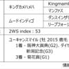 POG2020-2021ドラフト対策 No.53 ピーニャ