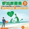 【速報!】【福岡】横山だいすけさん出演!「美しい海がある都市づくり ディスカウントドラッグコスモクリーンキャンペーン」が9月23日(土・祝)開催!