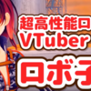 【VTuber】超高性能ロボット・ロボ子さんが眼鏡っ子可愛い【ボクっ子】