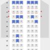 【2018年SFC修行】ブロンズ会員になったら座席指定範囲が広がりました