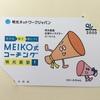 明光ネットワークジャパン(4668)から優待が到着: 3000円分のクオカード