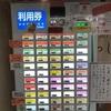 荒煮干し中華そば@つじ製麺所(青森市)