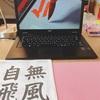 日本習字通信教育のその後…