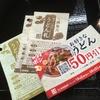 月末は丸亀製麺