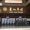 台北うろうろ👀