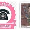 電話の歴史