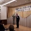 【祝】大宮指扇サッカースポーツ少年団創立30周年記念イベント 夜の部