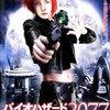 便乗映画特集!ミラ・ジョヴォヴィッチは出てこない「バイオハザード3077」(2007)の巻