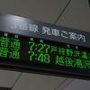 四国旅行 0th Day