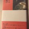 塚本邦雄 第19歌集『魔王』