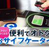 HTC Jのおサイフケータイが使えない不具合多発!? ※解決策もいくつか紹介