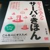 サーバ技術本を出しました。