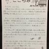 浄聖院様の寺報「こころみ 第8号」