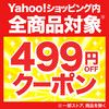 対象者限定:499円OFFクーポン!ヤフーショッピング全商品対象