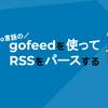 Go言語のgofeedを使ってRSSをパースする