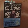 【話上手になりたい人必読】2冊目「伝え方の極意」223ページはとても読みやすいぞ
