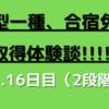 『大型トラック免許』合宿チャレンジ体験談!!!(15.16日目、2段階みきわめ)