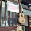 築80年の京町屋を改修!ブルースマンが営むギターショップ「ライトニン」は御縁が生まれる場所だった