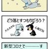 【犬漫画】毒ガスか?
