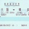 ひかり585号 新幹線指定券