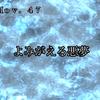 Mov.47 よみがえる悪夢(1)