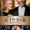 映画『天才作家の妻 40年目の真実』を観る