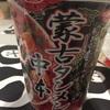 埼玉ラーメン食べ歩き  (番外編)辛いの苦手なくせに蒙古タンメン中本を食べてみる!