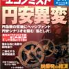週刊エコノミスト 2014年02月11日号 円安異変/脱原発の経済