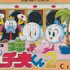 ココナッツジャパン発売の大人気ファミコンゲーム売れ筋ランキング23