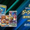 【ポケカ】強化拡張パック『ジージーエンド』が4月5日発売!ガブリアス&ギラティナGXとヒードランGXが入ってるぞ!