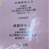 グルメ編28/1,000杯目