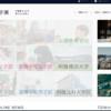 桐蔭学園高への帰国枠入試(海外子女入試・書類選考・入試日程)