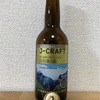 宮崎 ひでじビール J-CRAFT 日向夏の風