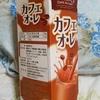 🆒広島乳業さんありがとう。②(°♢°)