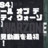 【初見動画】PS4【コール オブ デューティ ウォーゾーン】を遊んでみての感想!