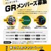 GRメンバーズ カミング☆スーーーーン (( ∧皿∧ ))