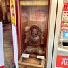 有楽町駅の宝くじ売り場の大黒天