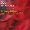 スペイン語勉強法