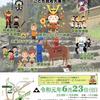 【6/23、八王子】「八王子城跡まつり」開催