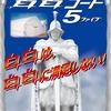 耐久性・遮光・遮熱のPOフィルム「白白コート5」