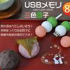 面白USB第2弾!『湯呑型』USB!