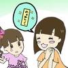 キッザニア甲子園13回目 その2