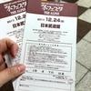 ★ネタバレ★THE ALFEE【BEST HIT ALFEE2017 冬フェスタ】2017年12月24日日本武道館