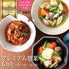 プレミアム惣菜 3種x2袋セット|お惣菜 おかわり