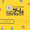 超ファミコシ珍拳EXPRESS 「ナビつき!つくってわかるはじめてゲームプログラミング」ノードン神拳奥義伝承の巻!!