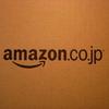 買った覚えがないのにAmazonから商品が届く、「Amazonほしい物リスト」は孤独で乾いた心を潤すよろこびの魔法だった