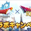 【ライバルズ】コラボキャンペーン!