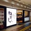 行列のできる店ねぎし横浜ポルタ店行ってきたよ!(牛タン)横浜駅周辺ランチ情報口コミ評判