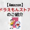 【Amazon】ドラえもんストアーのご紹介